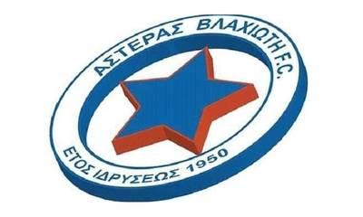Την απόκτηση νέων ποδοσφαιριστών ανακοίνωσε ο Αστέρας Βλαχιώτη