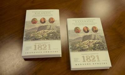 Έτοιμη η επετειακή έκδοση του Δήμου Καλαμάτας για τη συμπλήρωση 200 ετών από την Επανάσταση του '21