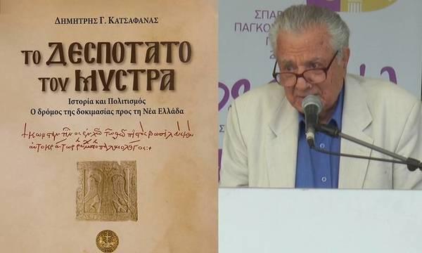 Τιμητική εκδήλωση για τον Δημήτρη Κατσαφάνα στην Παλαιοπαναγιά Σπάρτης
