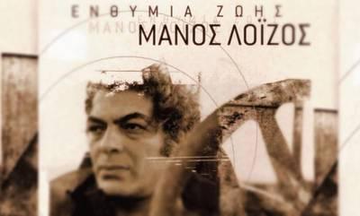 «Ενθύμια ζωής»: Μουσικό αφιέρωμα στον Μάνο Λοΐζο στην Μεγαλόπολη