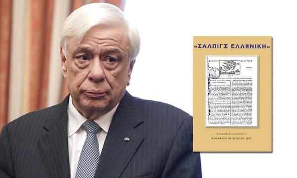O Προκόπης Παυλόπουλος στηνεκδήλωση για την κυκλοφορία του βιβλίου «Σάλπιγξ Ελληνική»