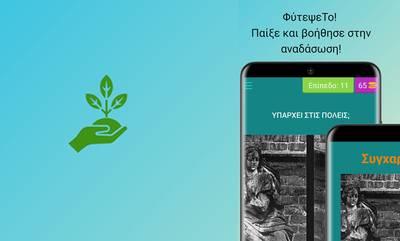 Παίζεις με το κινητό σου και φυτεύεις δένδρα στην Ελλάδα!