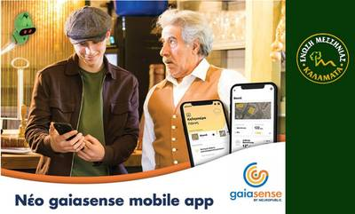 Η ευφυής Γεωργία με εφαρμογή gaiasense1 στο κινητό κάθε αγρότη της Μεσσηνίας!