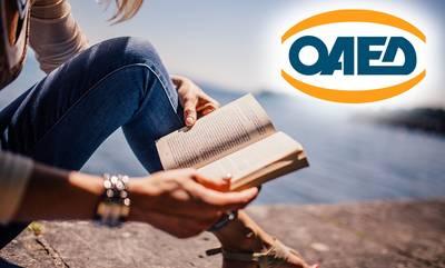ΟΑΕΔ: Από σήμερα οι αιτήσεις για τη χορήγηση επιταγών αγοράς βιβλίων