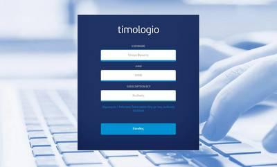timologio: Η νέα εφαρμογή της ΑΑΔΕ για ψηφιακή έκδοση παραστατικών