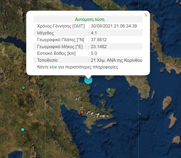 seismos-aisthitos-athina.jpg
