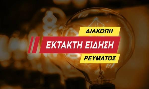 Διακοπή ρεύματος στον Δήμο Ευρώτα