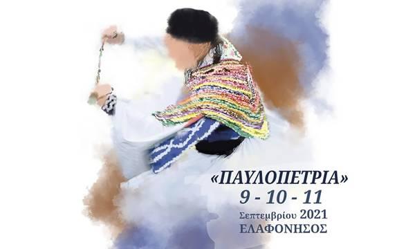 Πάμε Ελαφόνησο! Πάμε στο Φεστιβάλ Παραδοσιακών Χορών «Παυλοπέτρια»!