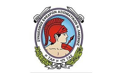 Εορτάζει ο Σύνδεσμος Εφέδρων Αξιωματικών Λακωνίας