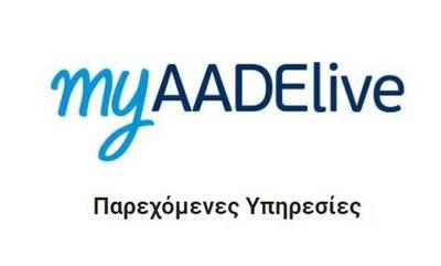 Το τέλος του Taxinet φέρνει το myAADE - Πώς λειτουργεί, ποιες συναλλαγές μπορείτε να κάνετε
