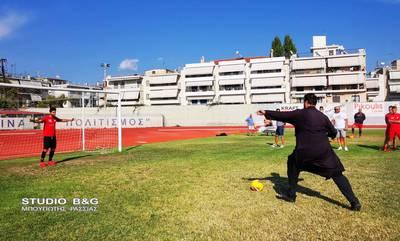 Ναύπλιο: Παπάς παίζει μπάλα και… εκτελεί πέναλτι στον αγιασμό του Πανναυπλιακού (photos - video)