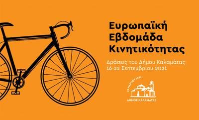 Δράσεις του Δήμου Καλαμάτας για την Ευρωπαϊκή Εβδομάδα Κινητικότητας 2021