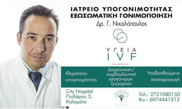 Σημαντική συνεργασία: City Hospital - Μονάδας Εξωσωματικής Γονιμοποίησης ΥγείαIVF