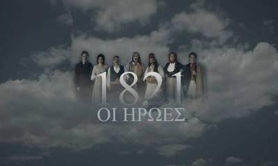 «1821, Οι Ήρωες»: Η νέα σειρά ντοκιμαντέρ για τα 200 χρόνια από την Ελληνική Επανάσταση