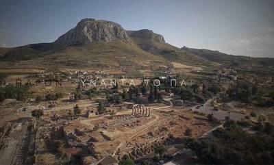 Αυτό είναι το νέο τουριστικό video για την Κόρινθο