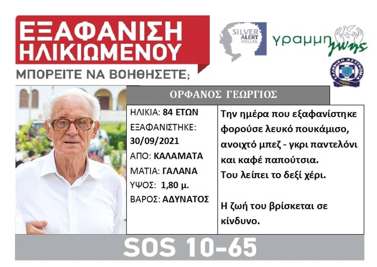 https://cdn.np-media.gr/media/news/2021/10/02/70115/photos/snapshot/georgios-orfanos-kalamata.jpg