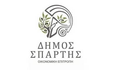 Συνεδριάζει η Οικονομική Επιτροπή του Δήμου Σπάρτης