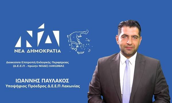 Ο Γιάννης Παυλάκος υποψήφιος για τη θέση τού Προέδρου ΔΕΕΠ στη Λακωνία