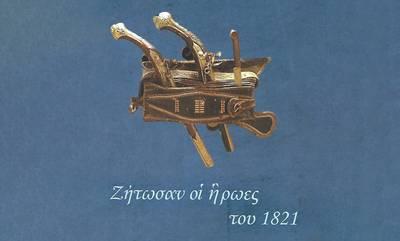 Ένα βιβλίο «Αφιέρωμα σε ηρωικές μορφές του '21» από την Ένωση Πνευματικών Δημιουργών Λακωνίας