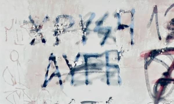Η ΚΝΕ σβήνει ναζιστικά συνθήματα και σύμβολα από τοίχους των σχολείων στη Σπάρτη