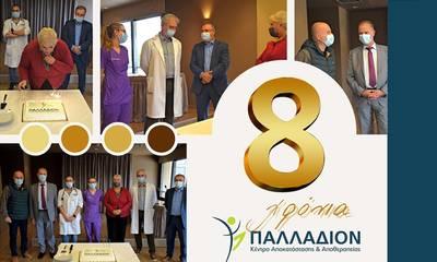 Οκτώ χρόνια λειτουργίας συμπλήρωσε το ΚΑΑ Παλλάδιον στην Τρίπολη