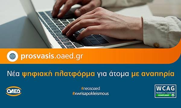 ΟΑΕΔ: Σε λειτουργία η νέα ψηφιακή πλατφόρμα για ΑμεΑ, prosvasis.oaed.gr