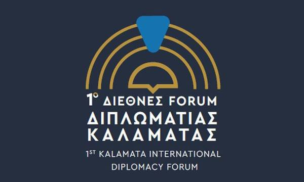 Διεθνές Forum Διπλωματίας στην Καλαμάτα