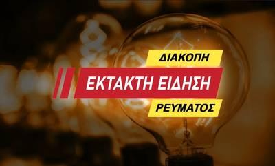 Διακοπή ρεύματος στον Δήμο Ευρώτα τη Δευτέρα