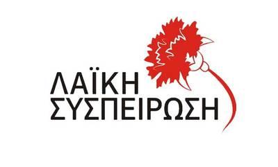 Η Λαϊκή Συσπείρωση απαντά στον Πετράκο: «Με όποιο δάσκαλο θα κάτσεις τέτοια γράμματα θα μάθεις»