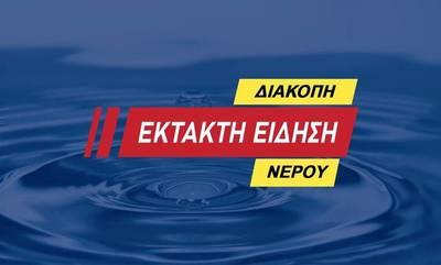 Διακοπή νερού στη Σπάρτη σήμερα