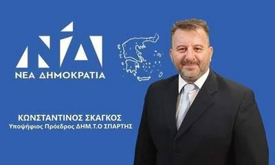 Ο Κωνσταντίνος Σκάγκος υποψήφιος Πρόεδρος στην Τοπική Ν.Δ. Σπάρτης