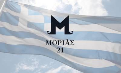 Το Ίδρυμα Καπετάν Β. Κωνσταντακόπουλου και η Google Arts & Culture ψηφιοποιούν το «ΜΟΡΙΑΣ '21»