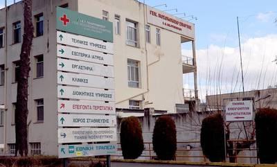 Σε Τακτική Γενική Συνέλευση και αρχαιρεσίες ο Σύλλογος Φίλων Γενικού Νοσοκομείου Σπάρτης