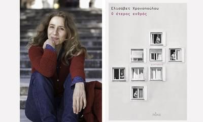 H Λέσχη Ανάγνωσης Σπάρτης προτείνει: «Ο έτερος εχθρός», της Ελισάβετ Χρονοπούλου