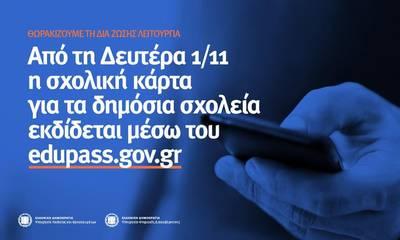 Από 1η Νοεμβρίου η «σχολική κάρτα» για τα δημόσια σχολεία εκδίδεται μέσω του edupass.gov.gr