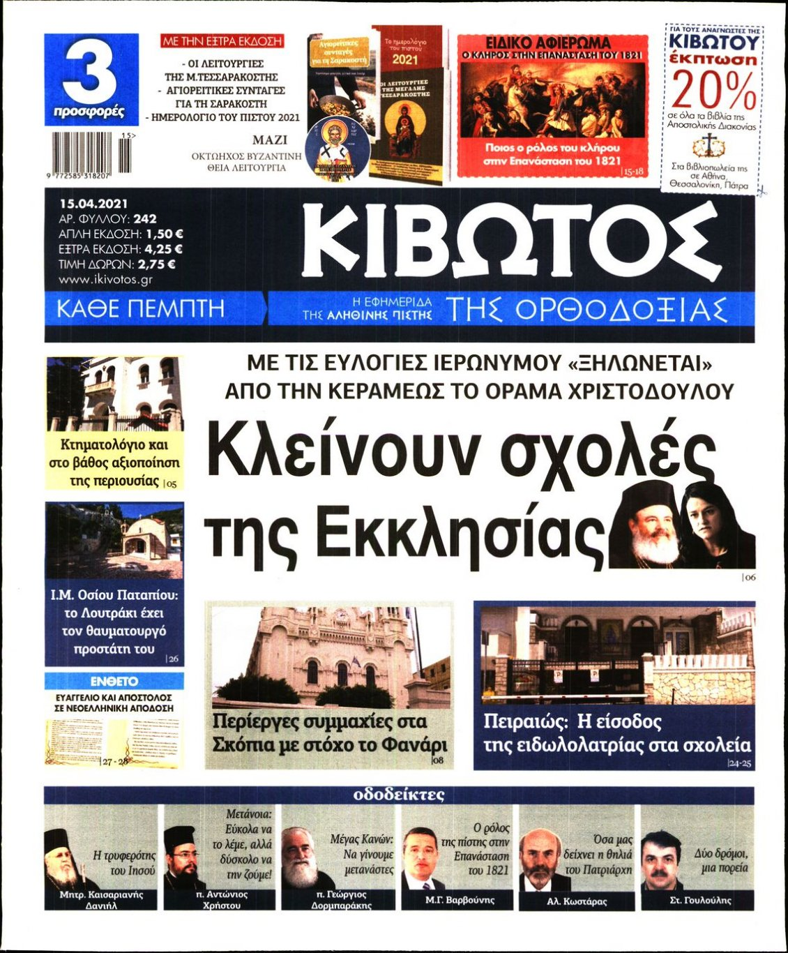 Πρωτοσέλιδο Εφημερίδας - ΚΙΒΩΤΟΣ ΤΗΣ ΟΡΘΟΔΟΞΙΑΣ - 2021-04-15
