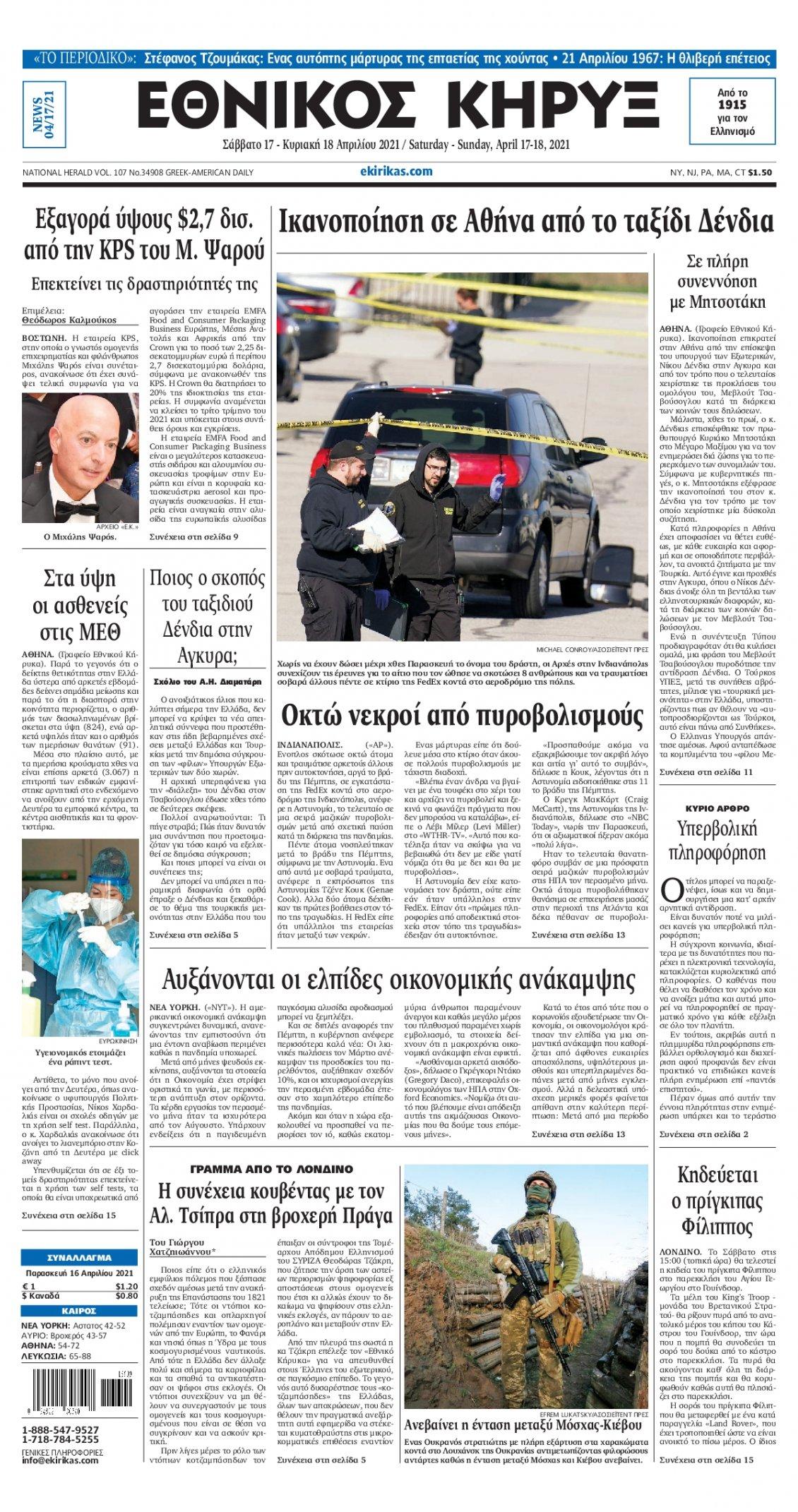 Πρωτοσέλιδο Εφημερίδας - ΕΘΝΙΚΟΣ ΚΗΡΥΞ ΝΕΑΣ ΥΟΡΚΗΣ - 2021-04-17