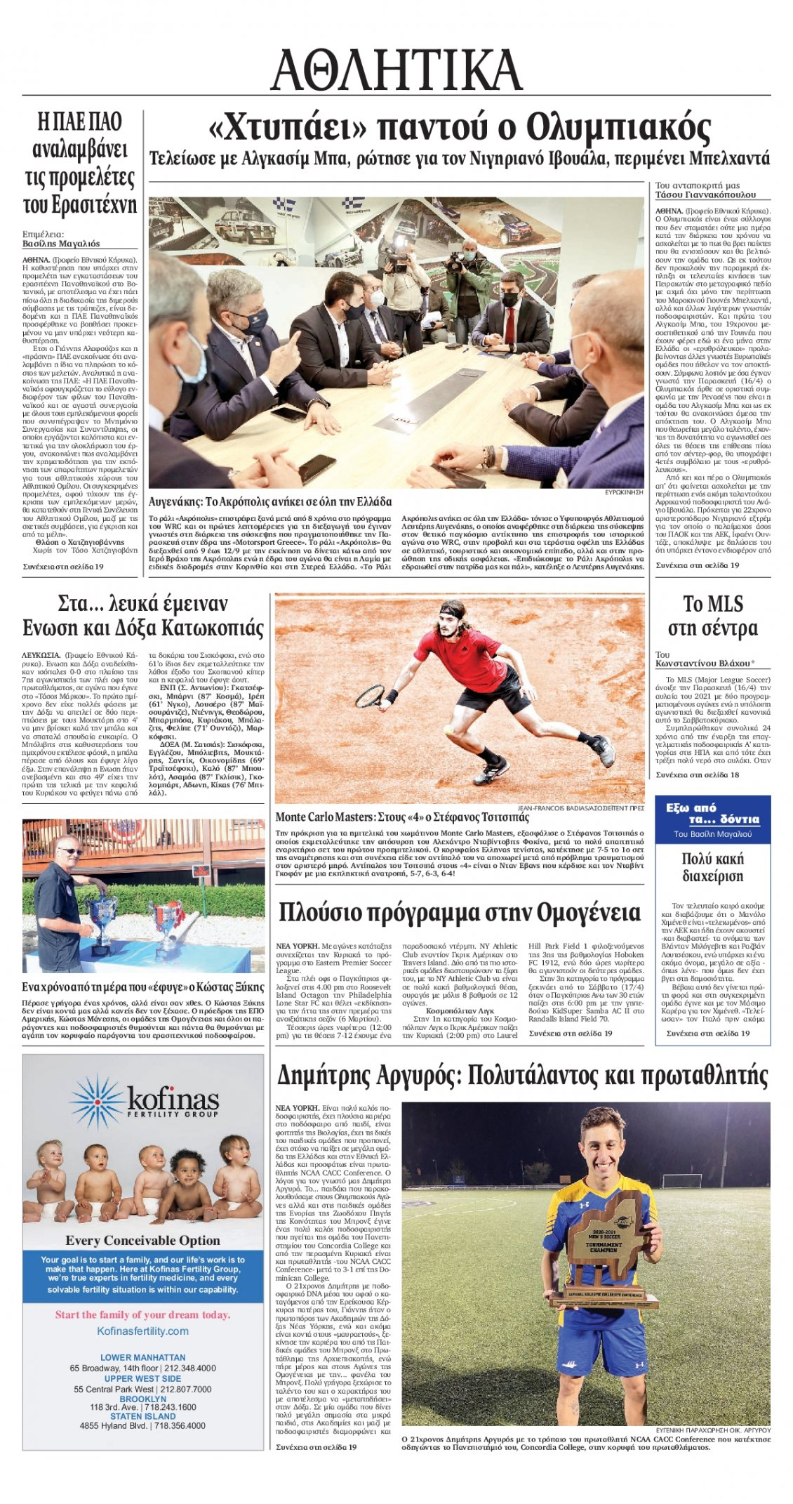 Οπισθόφυλλο Εφημερίδας - ΕΘΝΙΚΟΣ ΚΗΡΥΞ ΝΕΑΣ ΥΟΡΚΗΣ - 2021-04-17