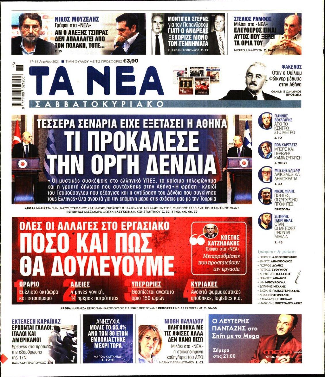 Πρωτοσέλιδο Εφημερίδας - ΤΑ ΝΕΑ - 2021-04-17