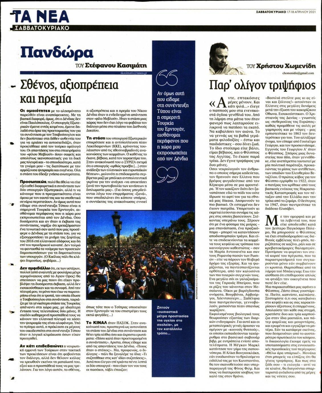 Οπισθόφυλλο Εφημερίδας - ΤΑ ΝΕΑ - 2021-04-17
