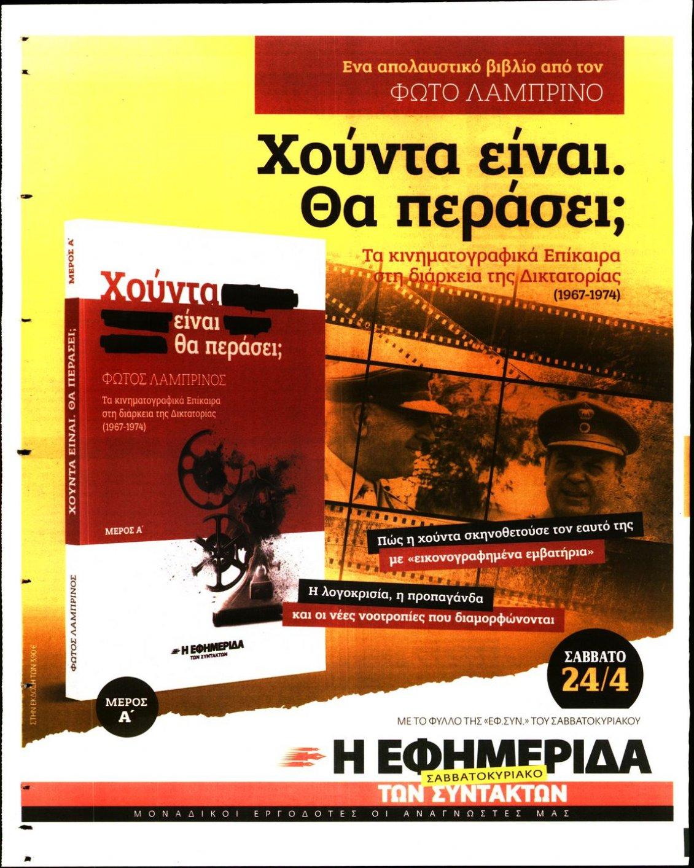 Οπισθόφυλλο Εφημερίδας - Η ΕΦΗΜΕΡΙΔΑ ΤΩΝ ΣΥΝΤΑΚΤΩΝ - 2021-04-17
