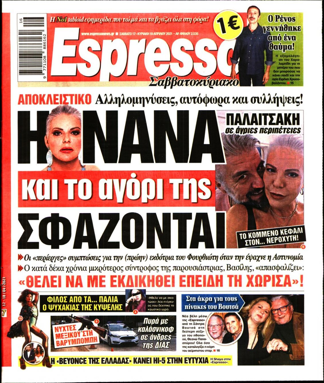 Πρωτοσέλιδο Εφημερίδας - ESPRESSO - 2021-04-17