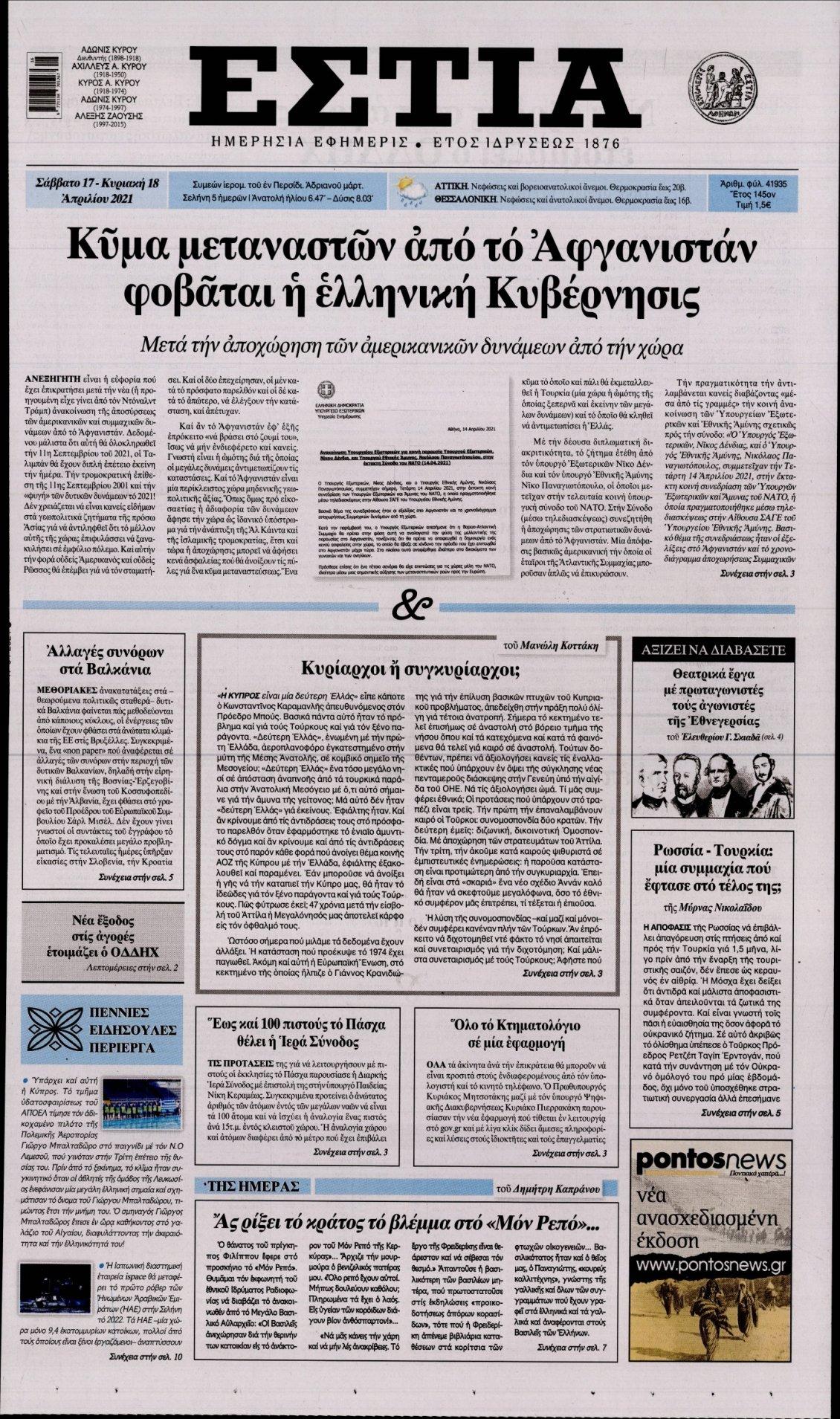 Πρωτοσέλιδο Εφημερίδας - ΕΣΤΙΑ - 2021-04-17