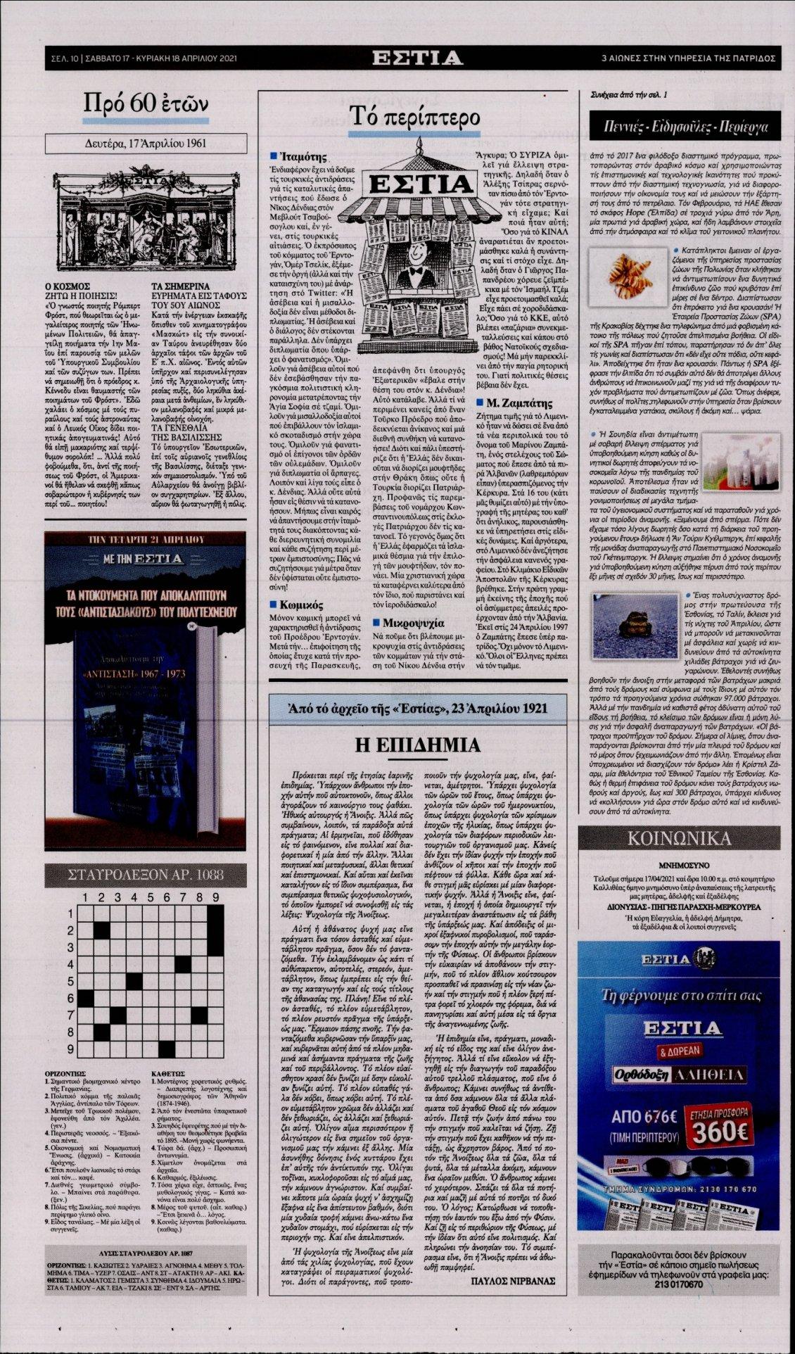 Οπισθόφυλλο Εφημερίδας - ΕΣΤΙΑ - 2021-04-17