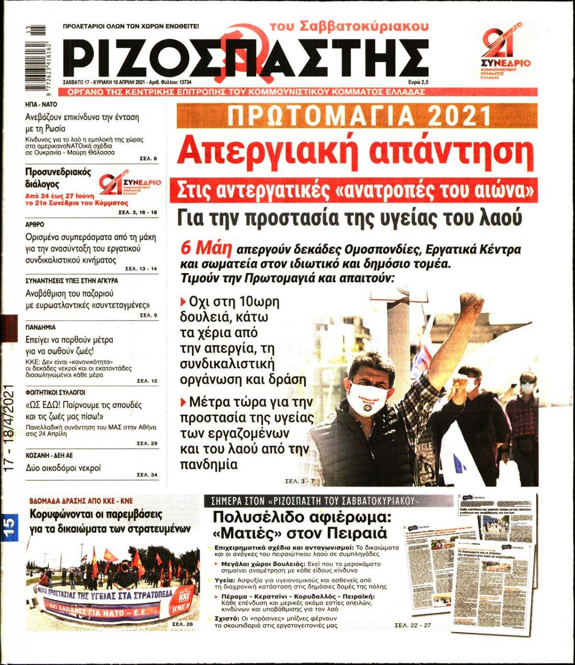 Πρωτοσέλιδο Εφημερίδας - ΡΙΖΟΣΠΑΣΤΗΣ - 2021-04-17
