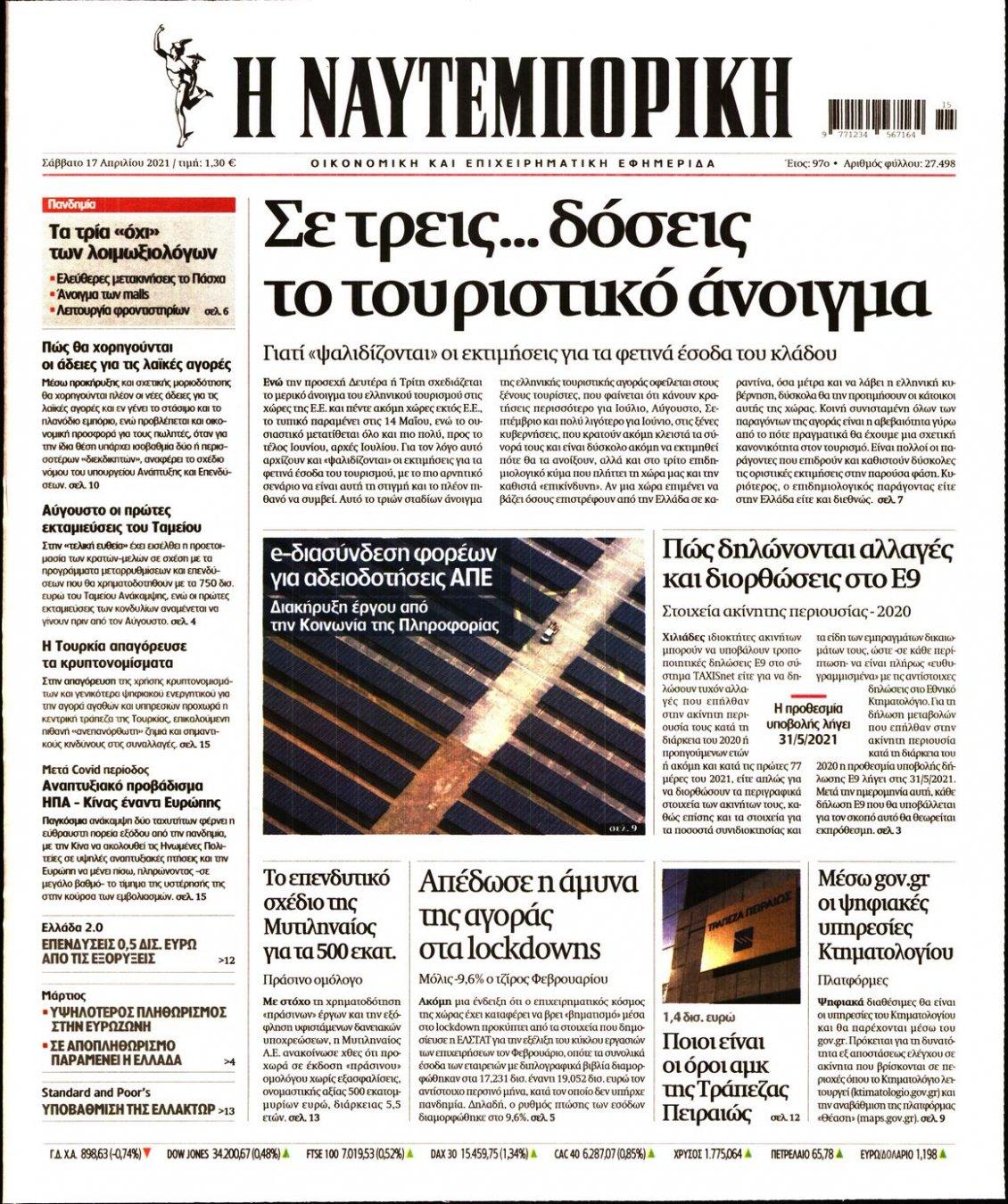 Πρωτοσέλιδο Εφημερίδας - ΝΑΥΤΕΜΠΟΡΙΚΗ - 2021-04-17