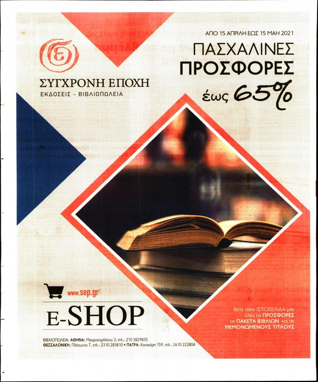 Οπισθόφυλλο Εφημερίδας - ΡΙΖΟΣΠΑΣΤΗΣ - 2021-04-17