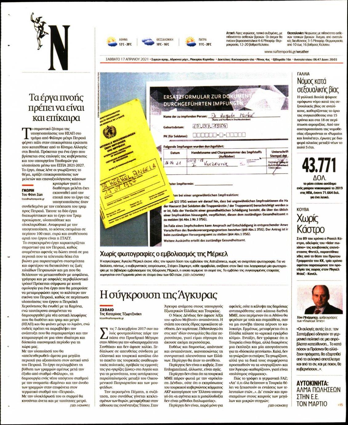 Οπισθόφυλλο Εφημερίδας - ΝΑΥΤΕΜΠΟΡΙΚΗ - 2021-04-17