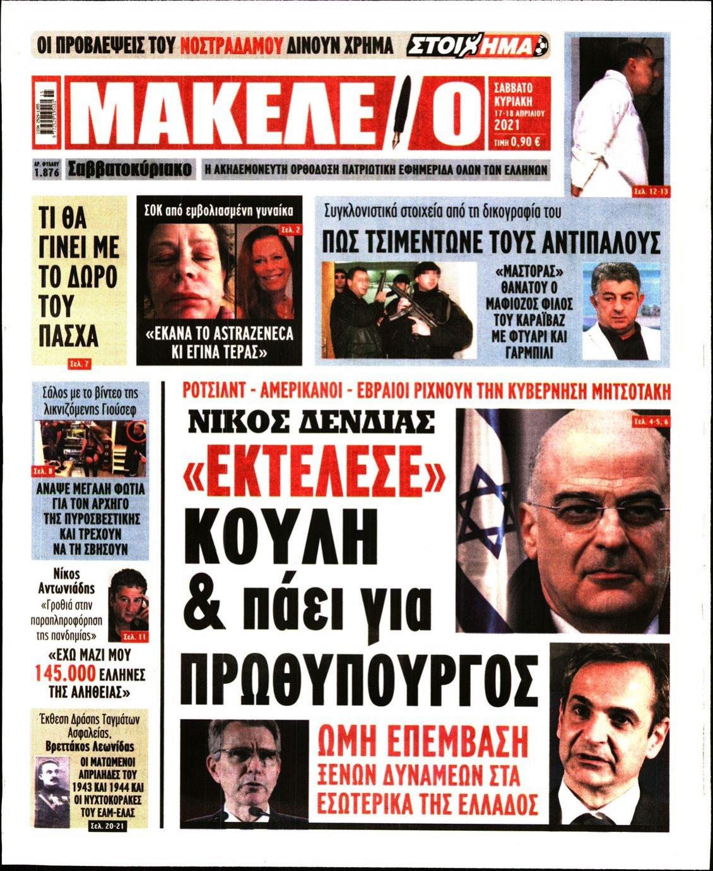 Πρωτοσέλιδο Εφημερίδας - ΜΑΚΕΛΕΙΟ - 2021-04-17