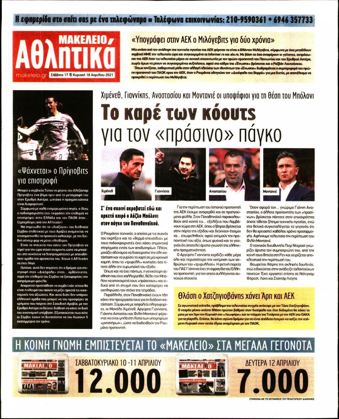 Οπισθόφυλλο Εφημερίδας - ΜΑΚΕΛΕΙΟ - 2021-04-17
